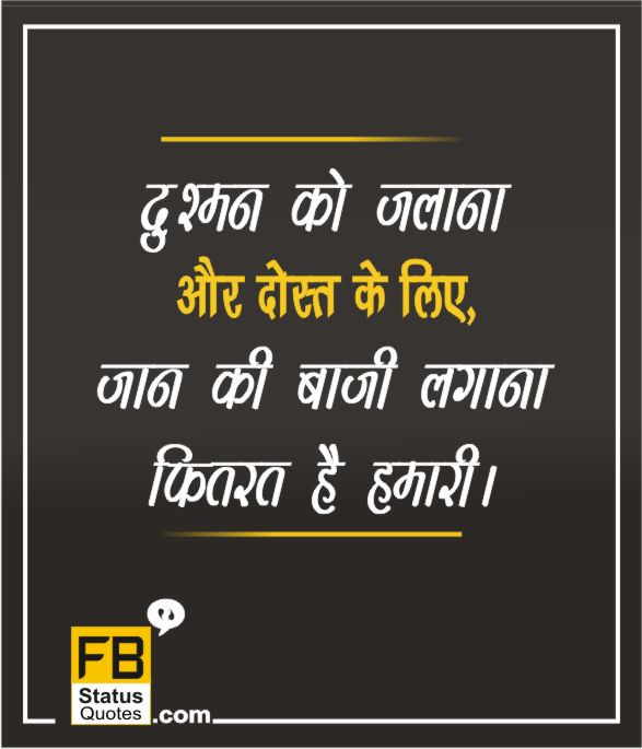 Friendship Attitude Quotes In Hindi