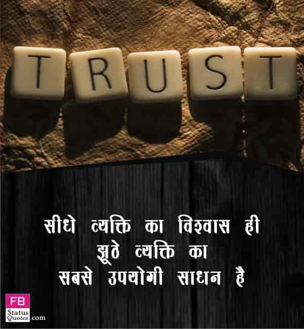 Thoughts Of Trust In Hindi