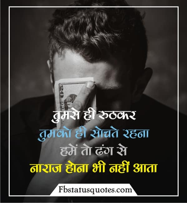 Sorry Quotes In Hindi For Facebook