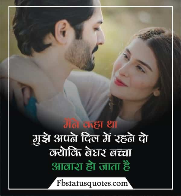 Dil Status In Hindi