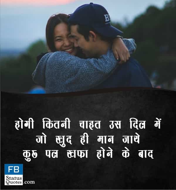 Chahat Quotes In Hindi Images