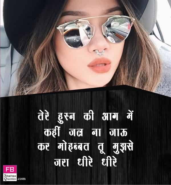Husn Quotes In Hindi