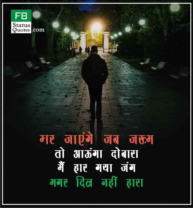 Zakhm Quotes In Hindi