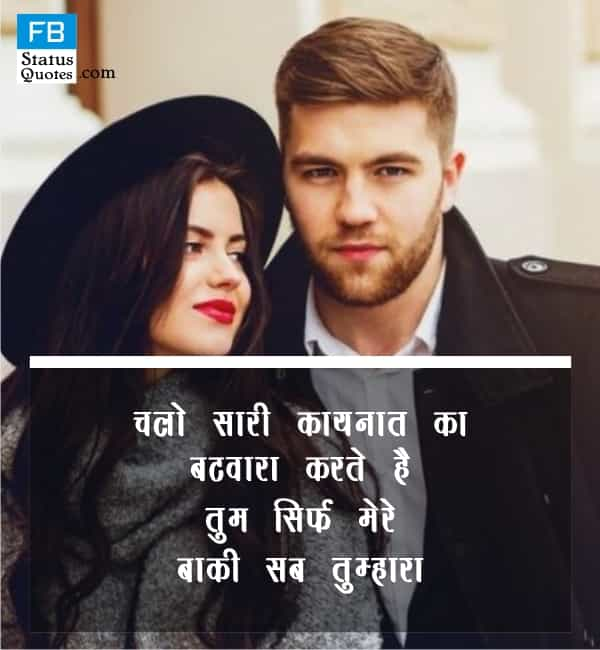 Kaynat Shayari In Hindi