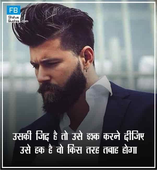 Haq Quotes In Hindi