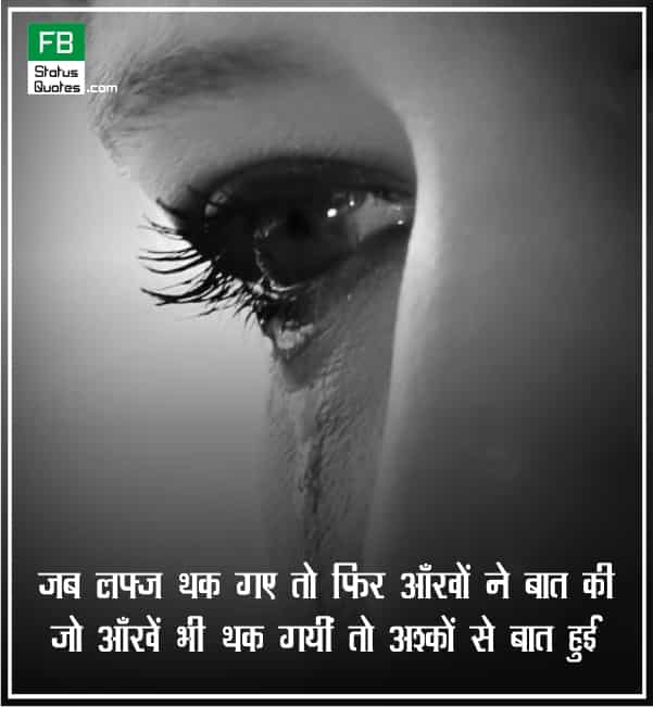 Tears Quotes In Hindi