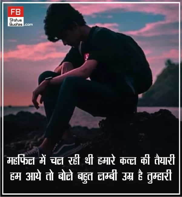 Umar Quotes In Hindi