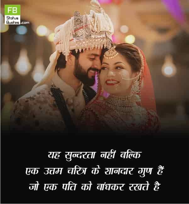 Best Marriage Quotes In Hindi