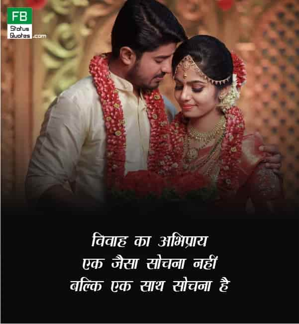 Best Wedding Quotes In Hindi