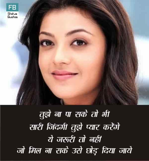 Emotional Images In Hindi