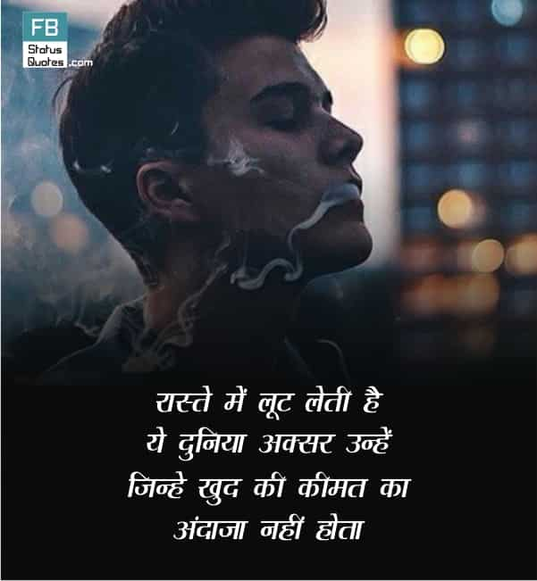 Emotional Status Messages In Hindi