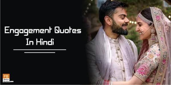 Engagement Quotes In Hindi