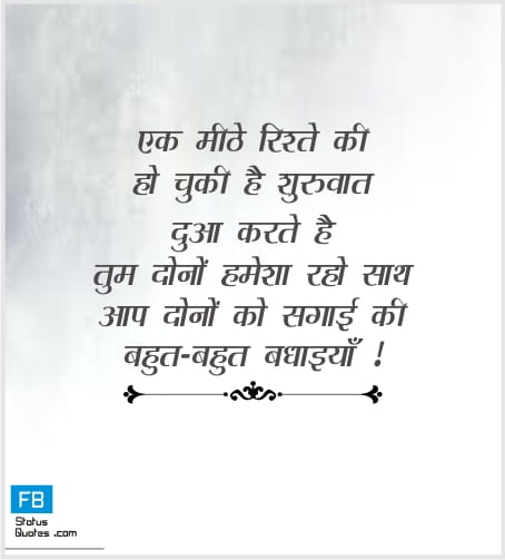 Engagement Wishes In Hindi For Fb
