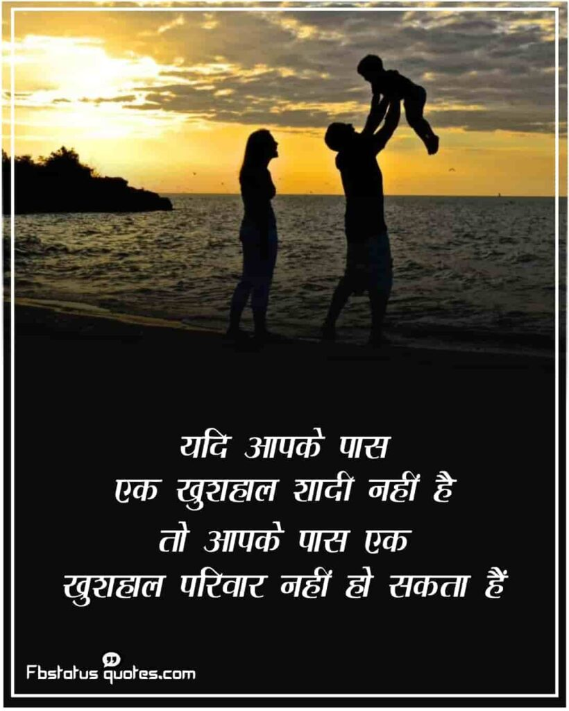 Family Quotes in Hindi English