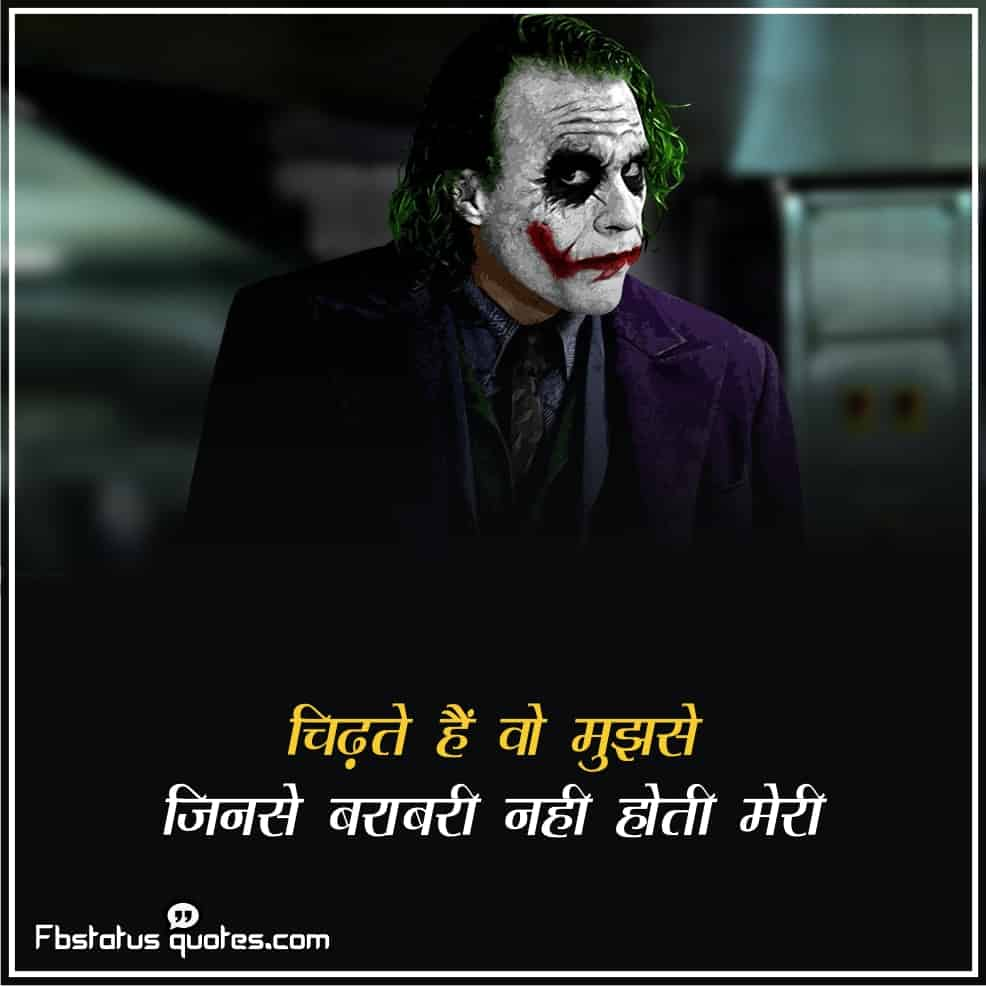 Funny Instagram captions In Hindi