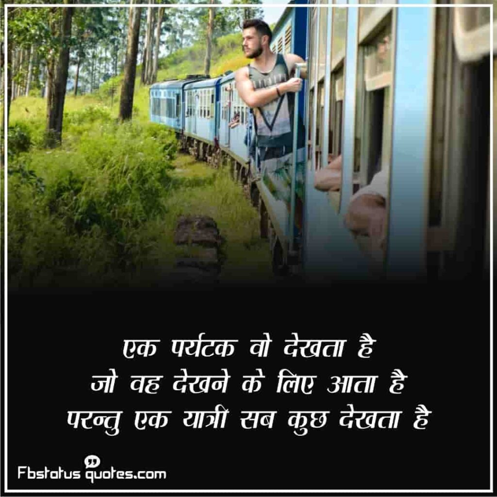 Funny Travel Quotes in Hindi