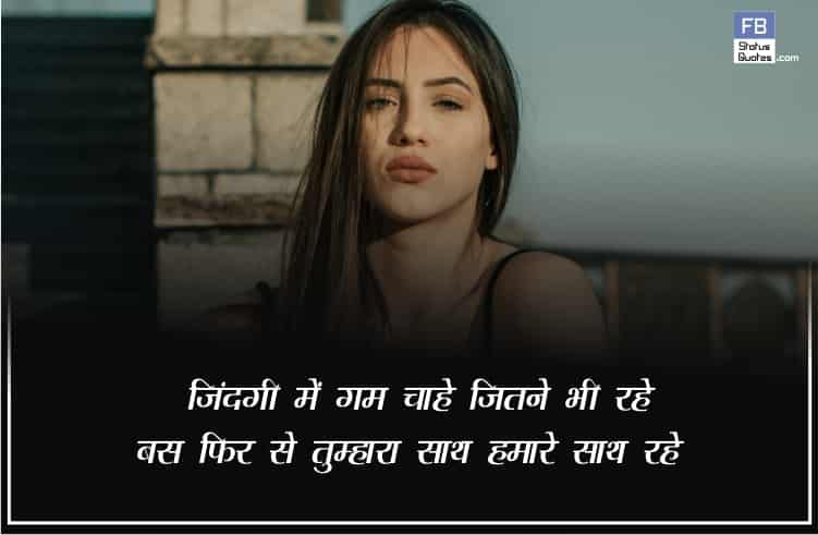 Miss U SMS In Hindi For Girlfriend