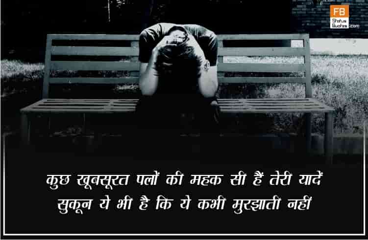 Miss You Dost Status In Hindi