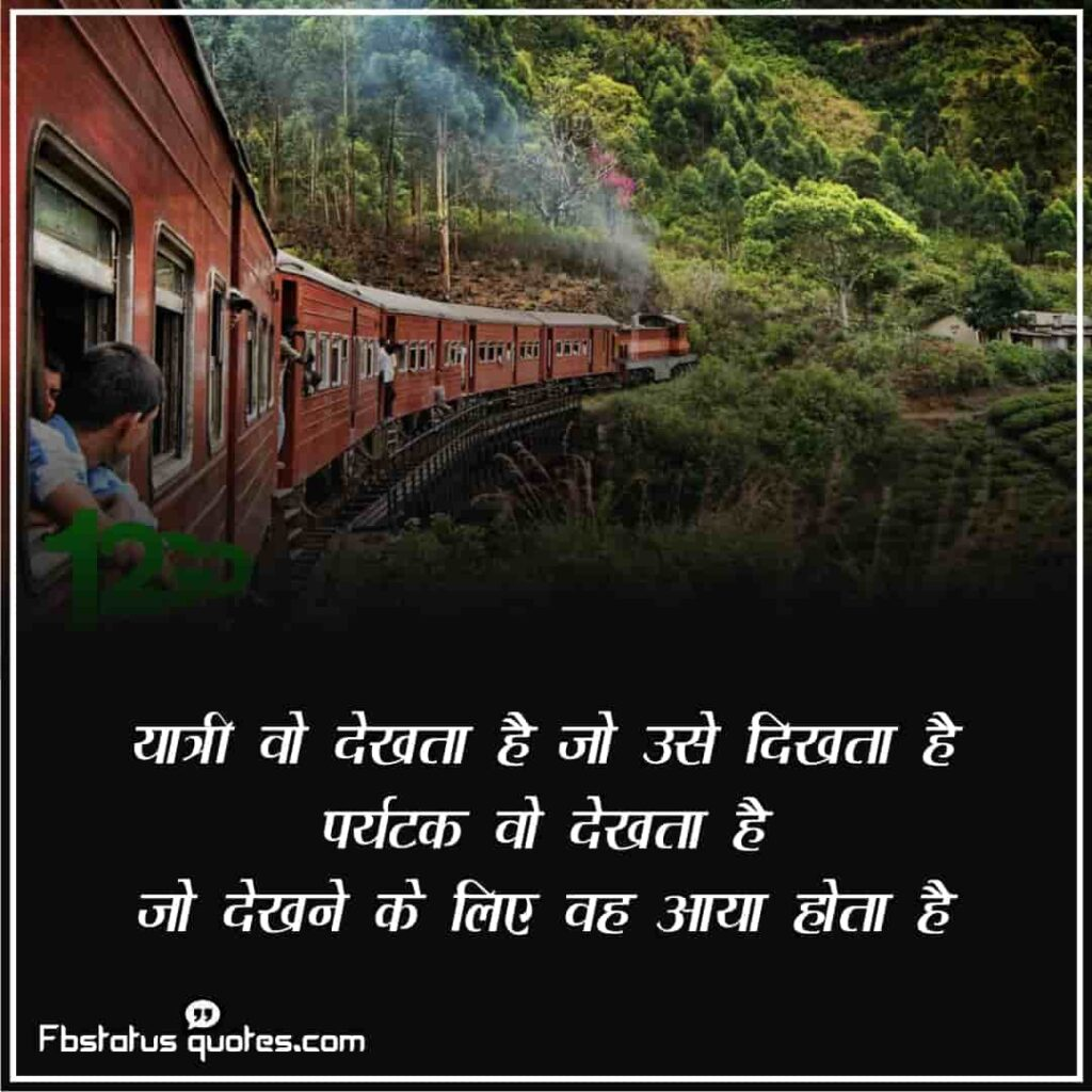 Solo travel quotes in Hindi