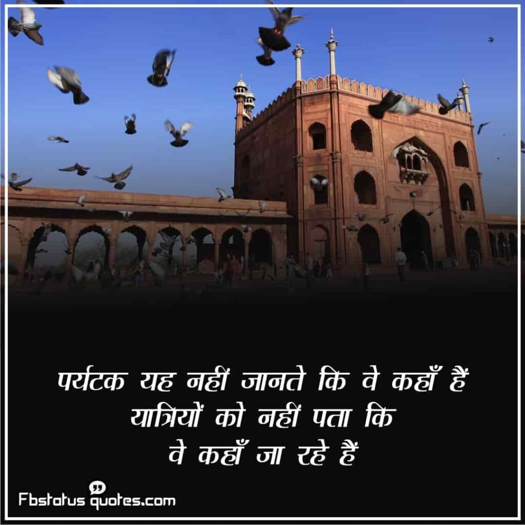 Travel Quotes For Instagram in Hindi