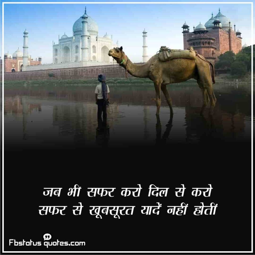 Travel with friends Quotes in Hindi