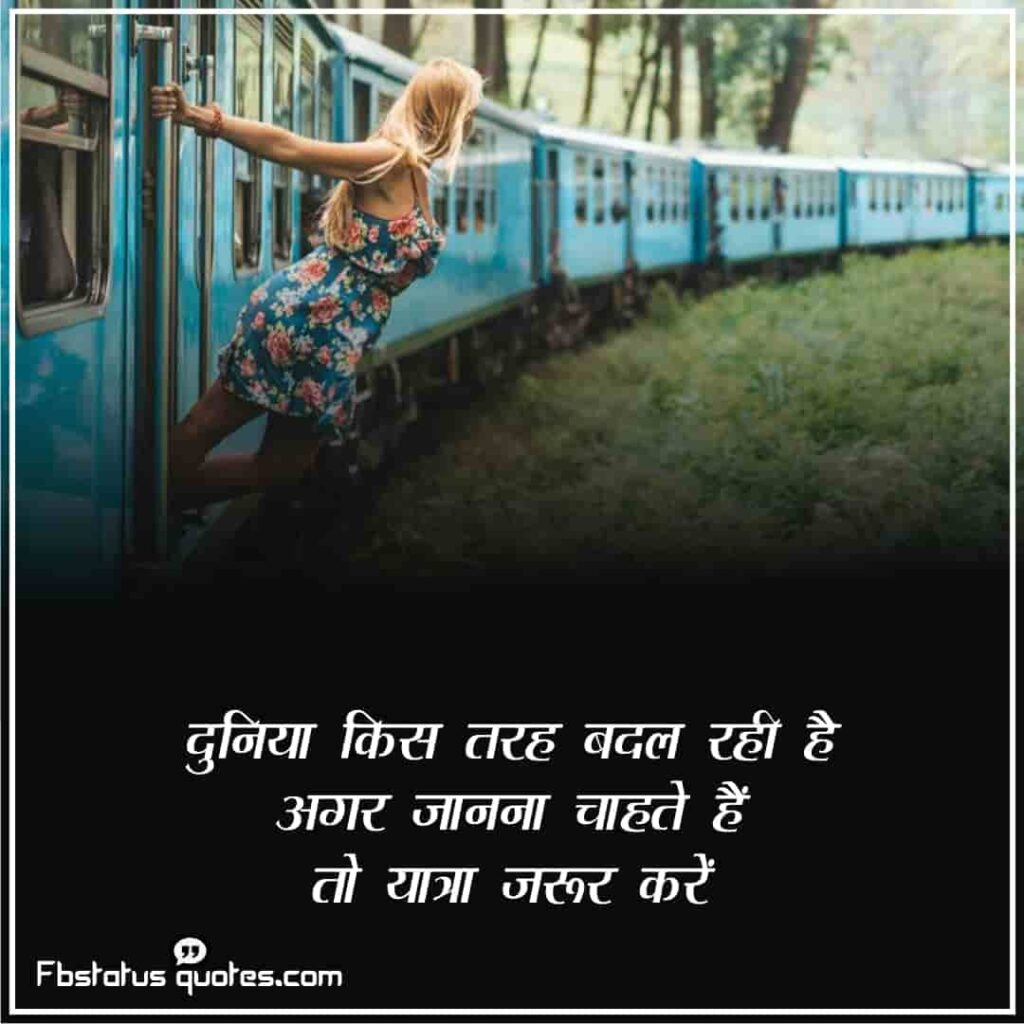 Travelling Quotes In Hindi