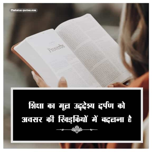Amazing Education Quotes In Hindi