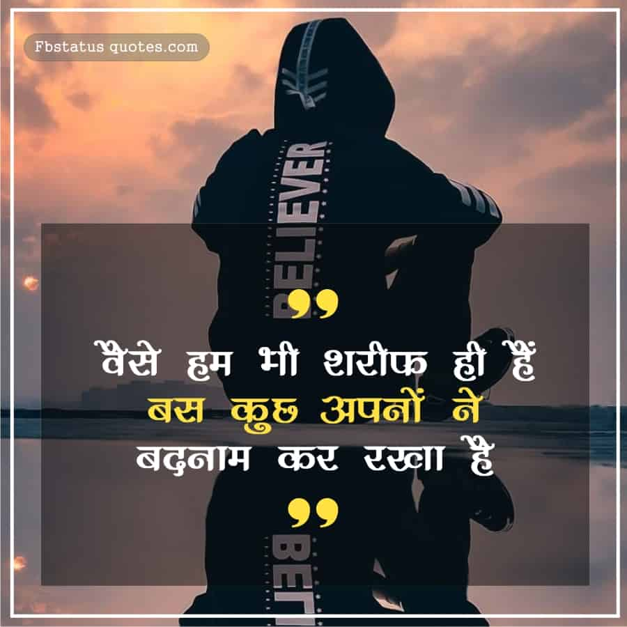 Attitude captions in hindi Images