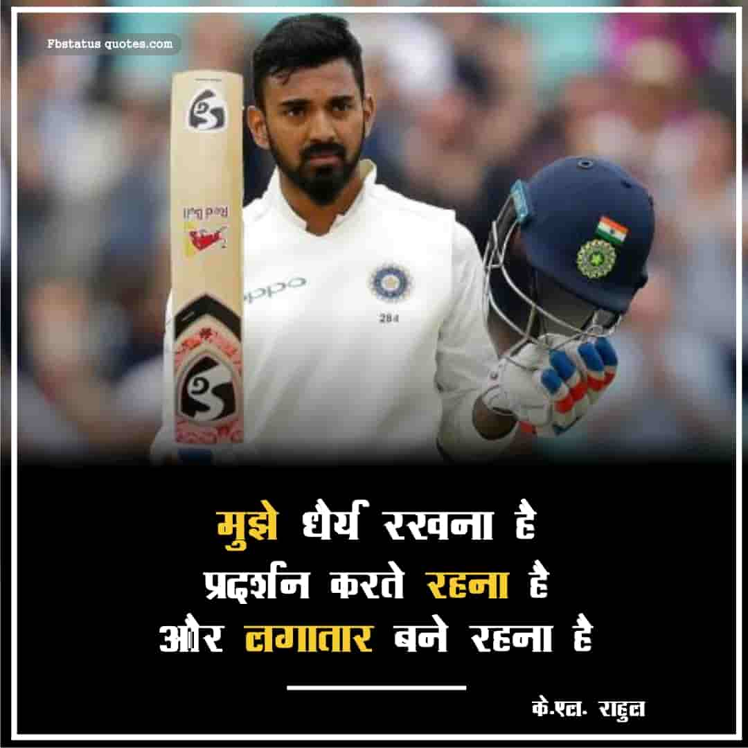 Best KL Rahul Quotes In Hindi