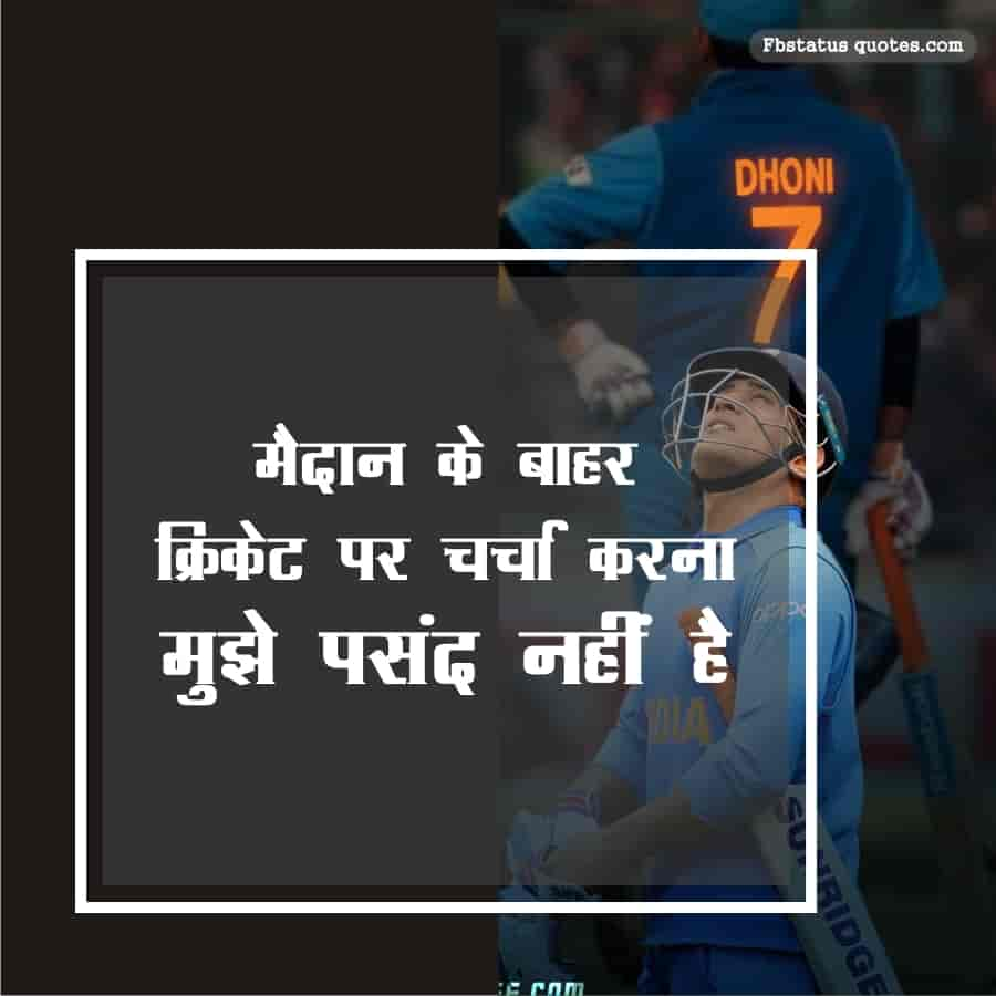Best Mahendra Singh Dhoni Quotes In Hindi