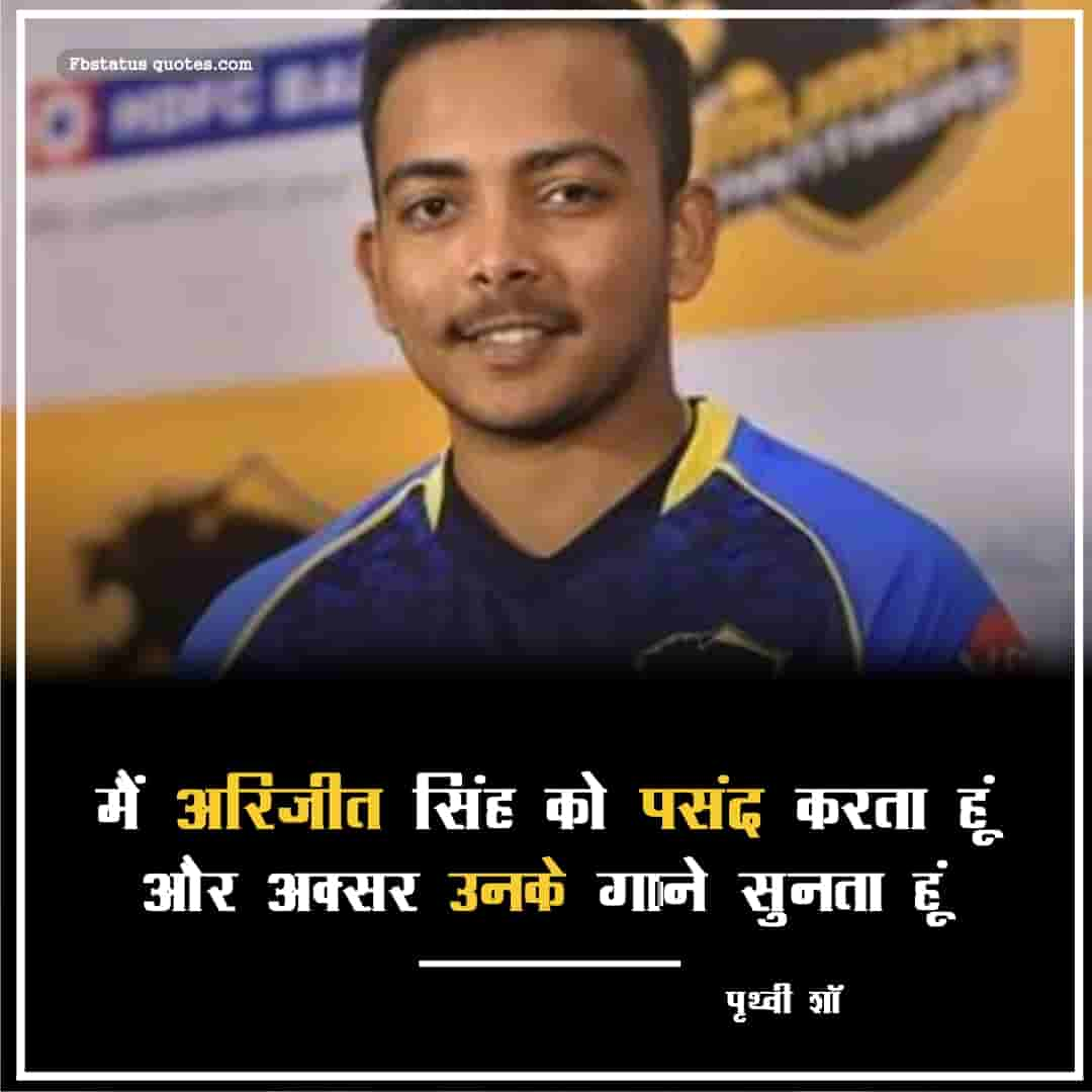Best Prithvi Shaw Quotes In Hindi