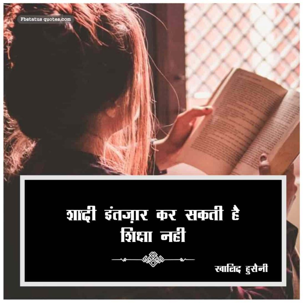 Best Quotes For Education In Hindi