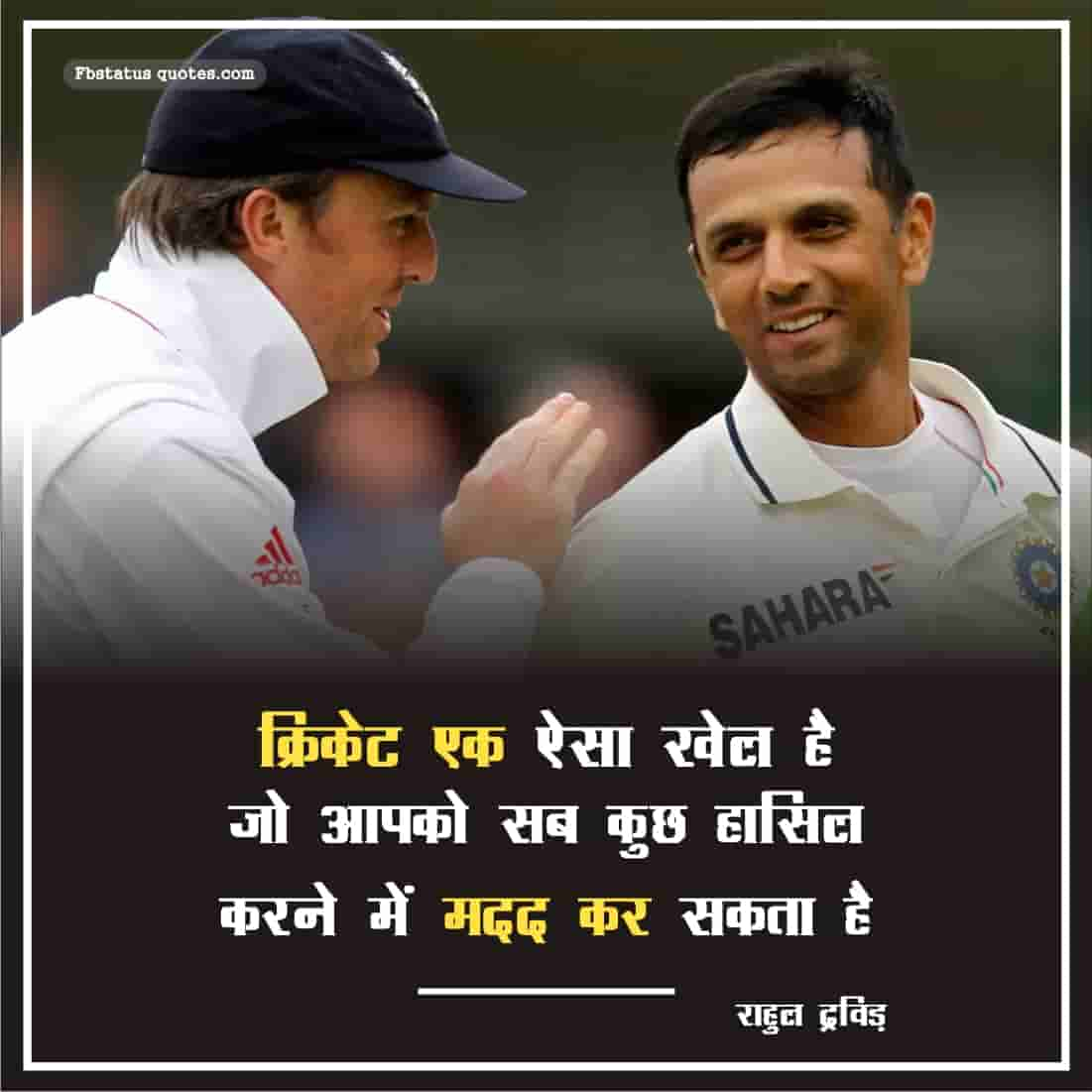 Best Rahul Dravid Quotes In Hindi