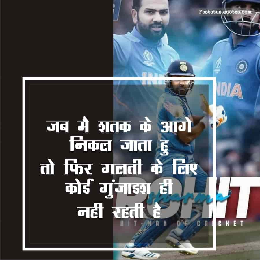 Best Rohit Sharma Quotes In Hindi