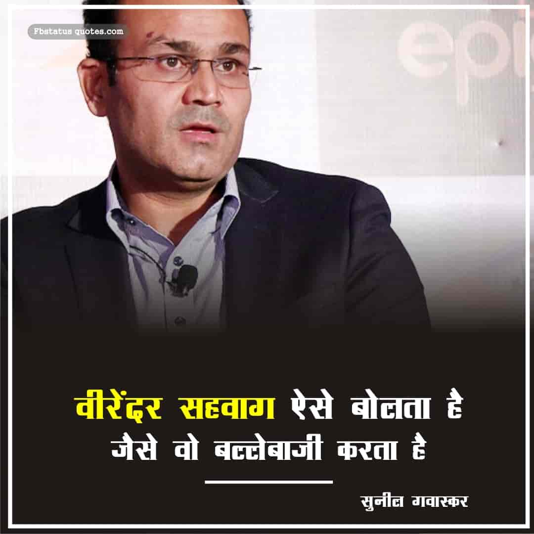 Best Virender Sehwag Quotes In Hindi