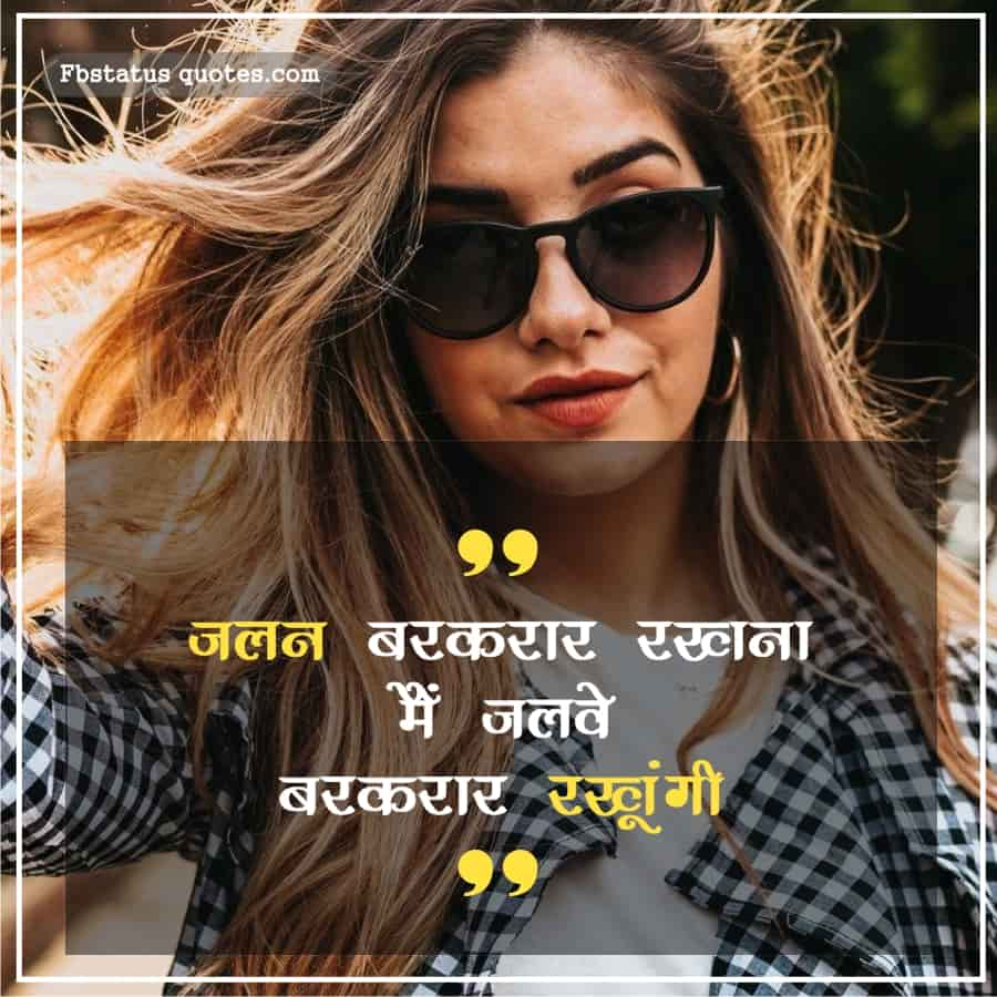 Caption For Girl in Hindi
