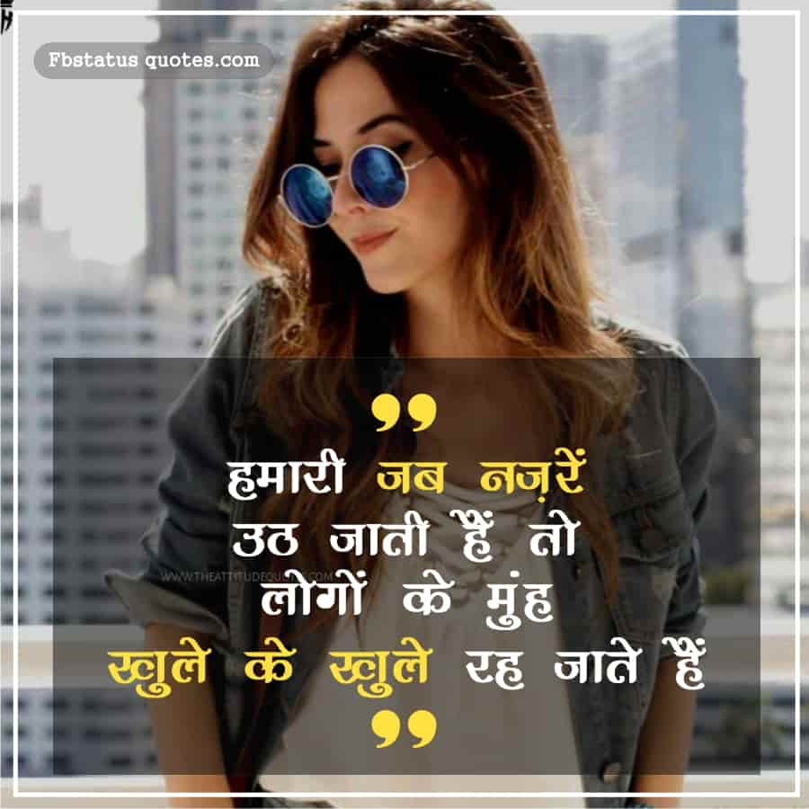 Caption for Beautiful Girl Pic in Hindi
