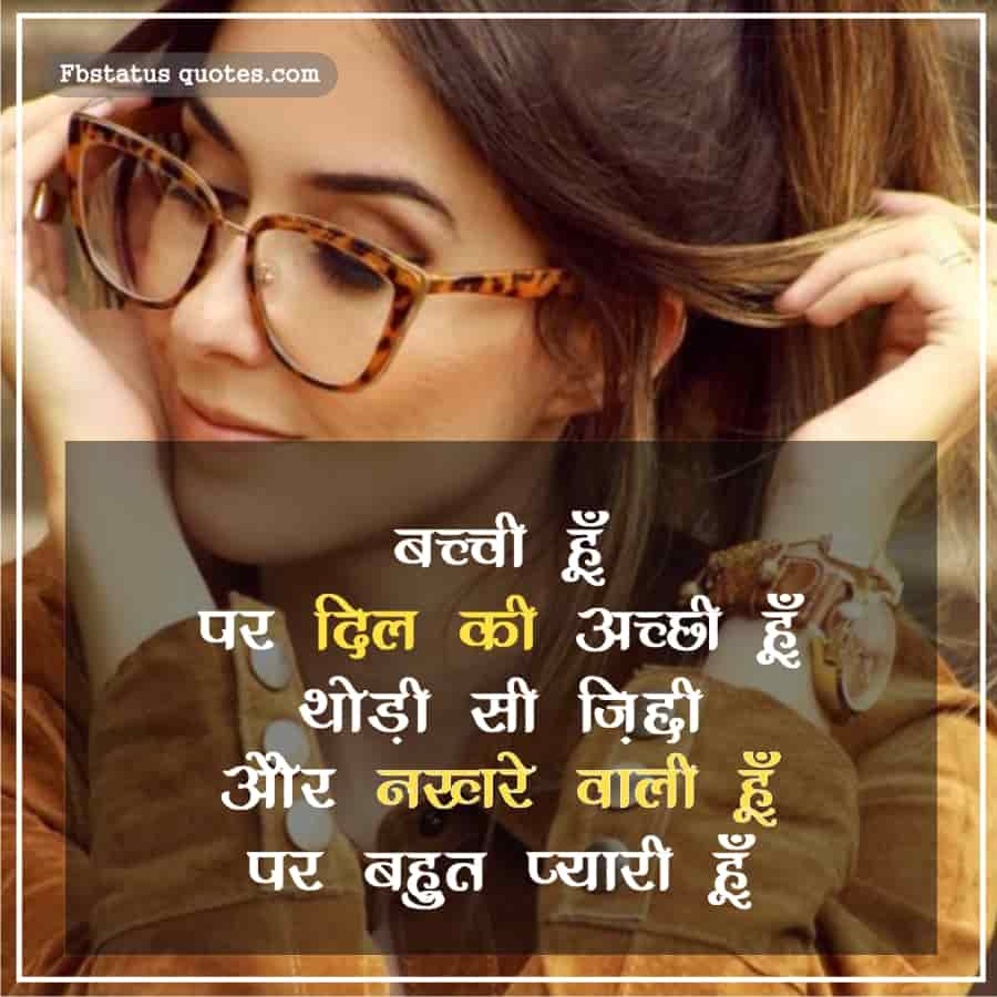 Cool Caption In Hindi For Girls