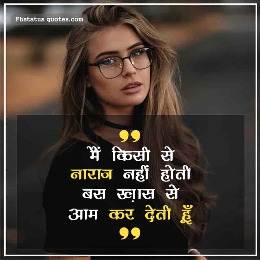 Cute Girl Caption In Hindi For Instagram