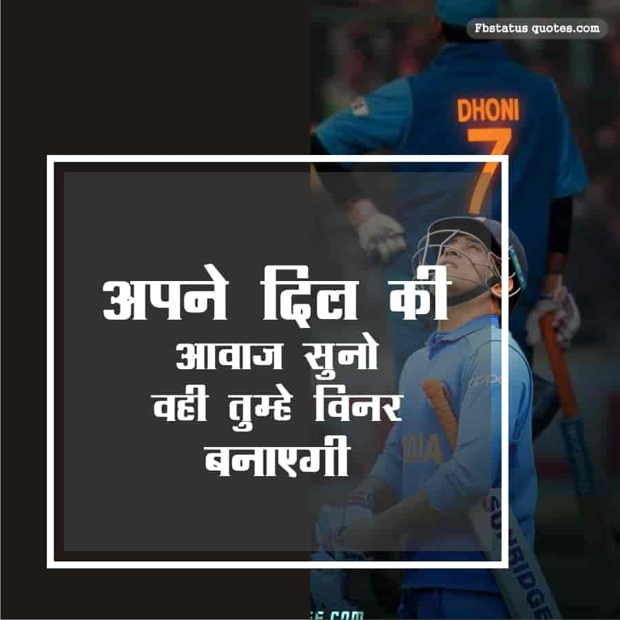 Dhoni Quotes In Hindi