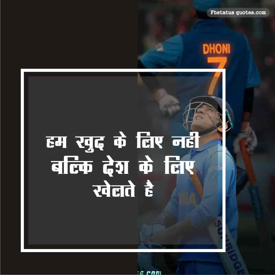 Dhoni Quotes In hindi With Images