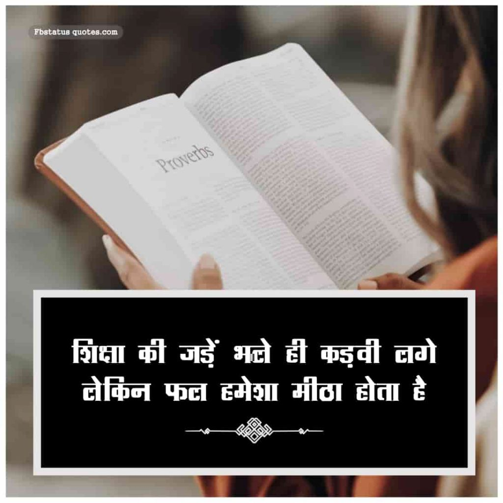 Education Quote In Hindi