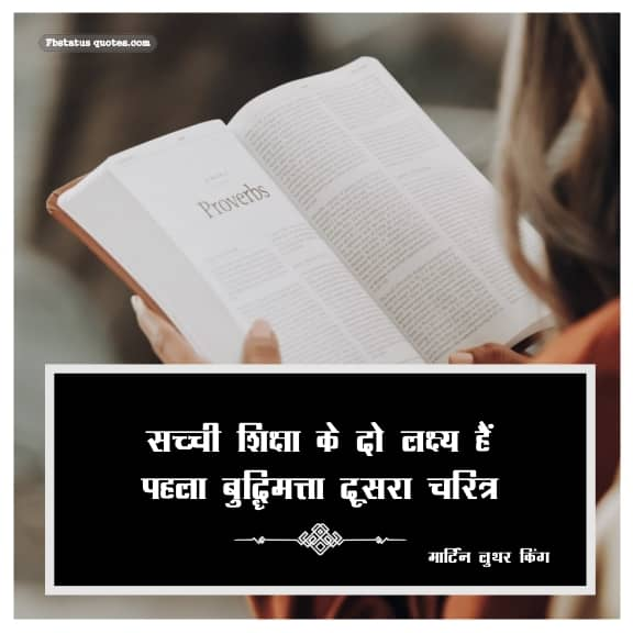 Education Quotes In Hindi Images