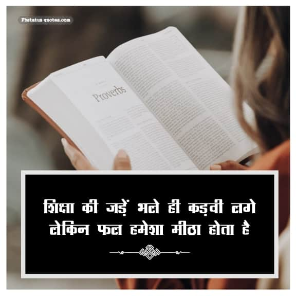 Education Quotes In Hindi Pictures