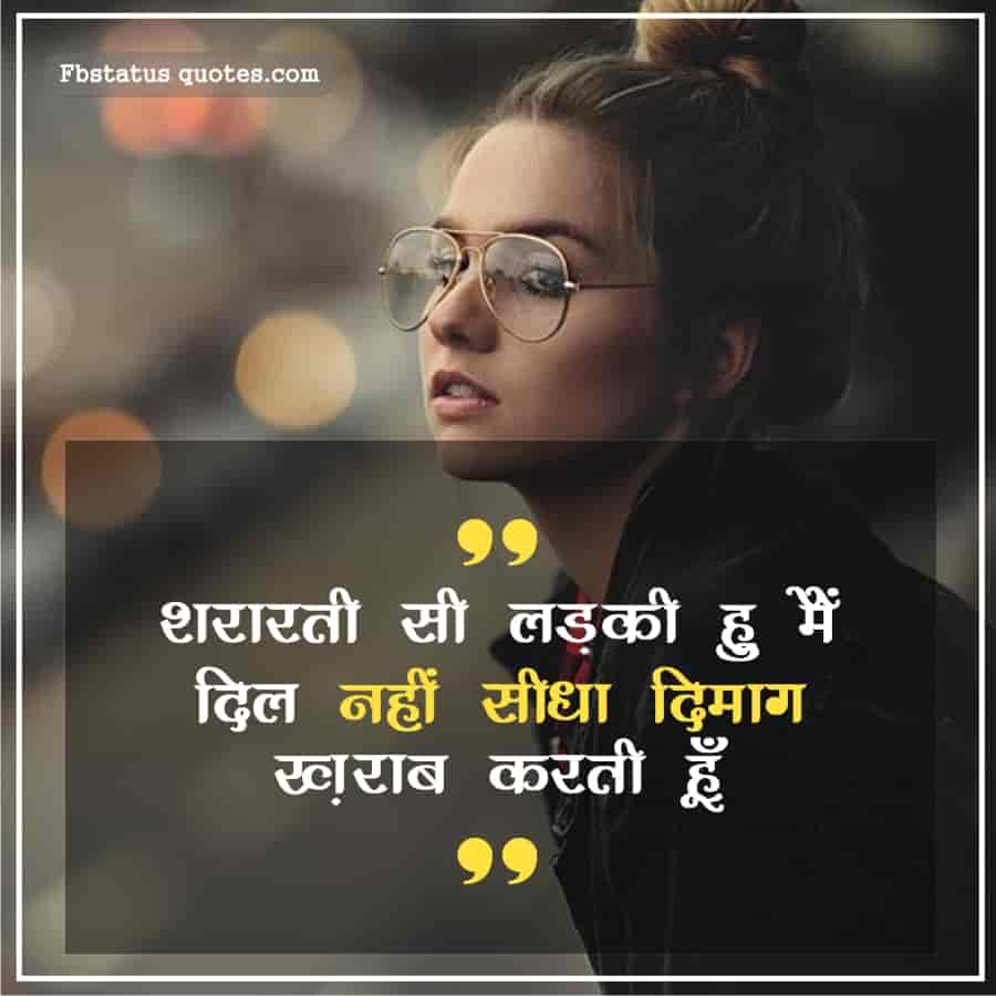 Famous Instagram Caption In Hindi For Girls