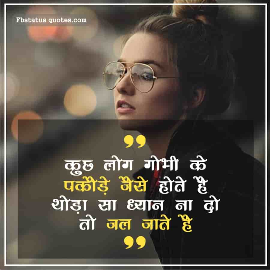 Famous Instagram Caption In Hindi