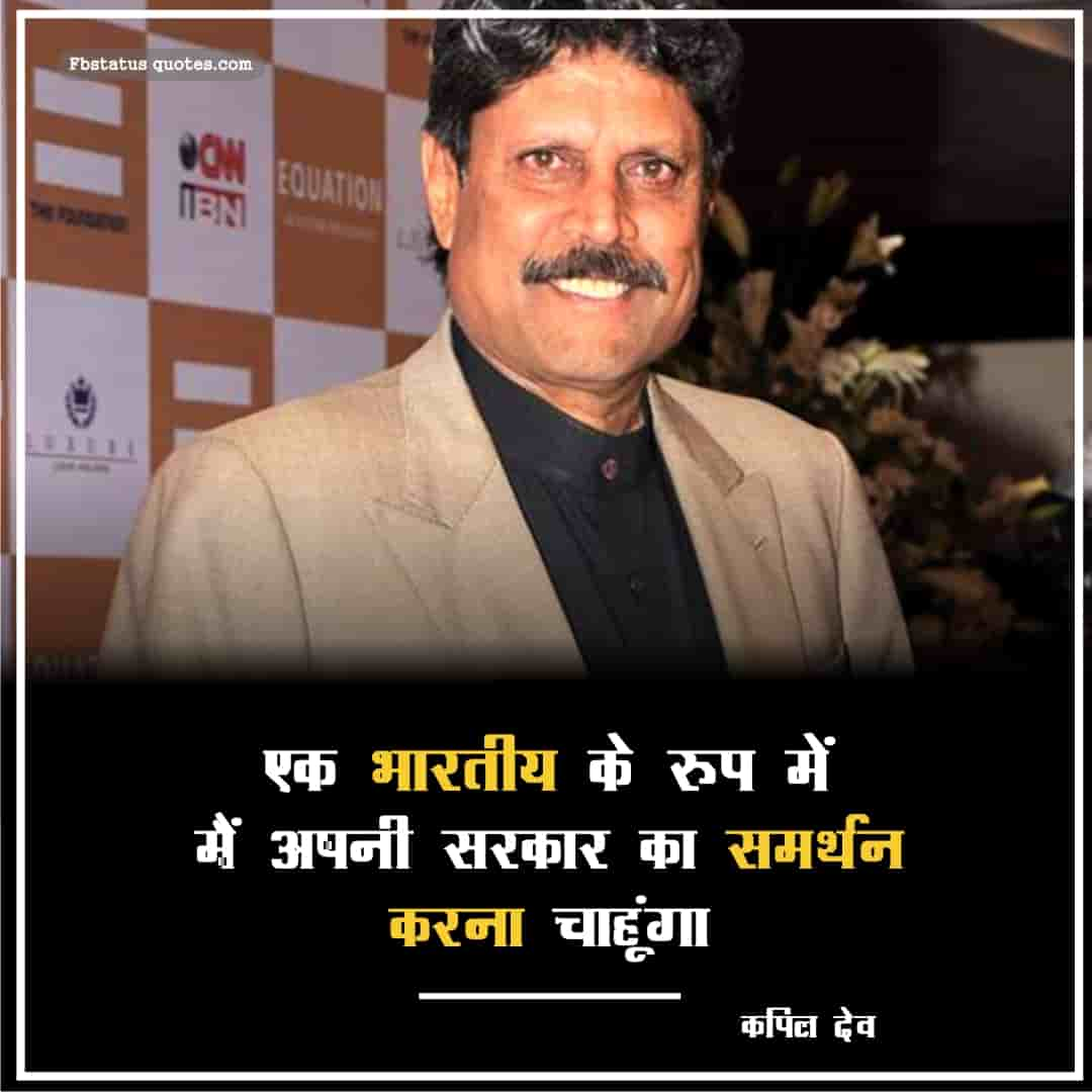 Famous Kapil Dev Quotes In Hindi With Picture