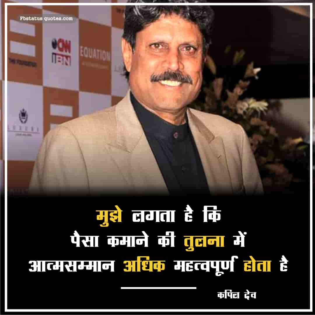 Famous Kapil Dev Quotes In Hindi
