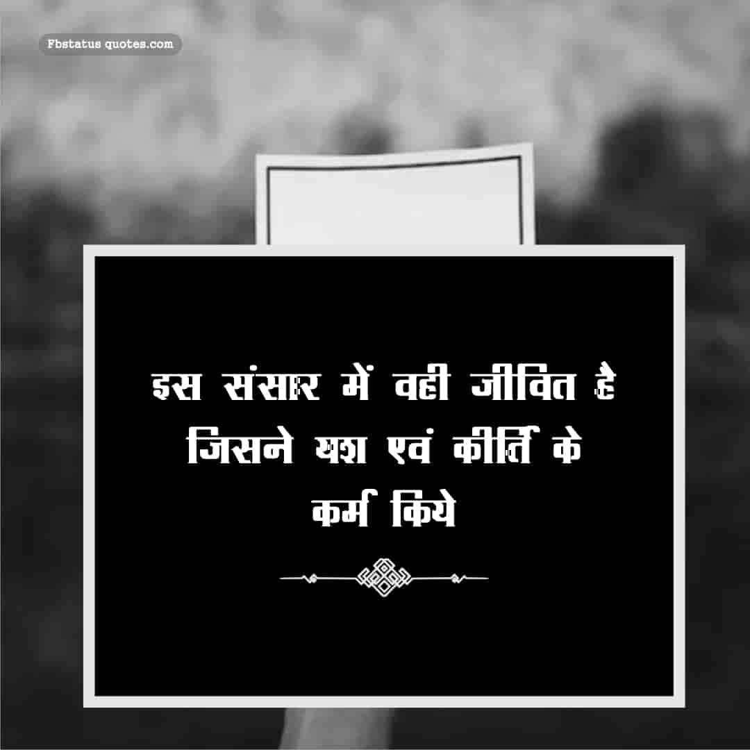 Famous Karma Quotes In Hindi
