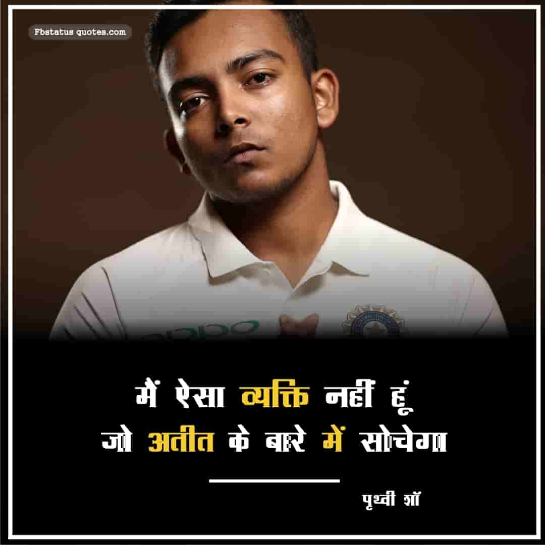 Famous Prithvi Shaw Quotes In Hindi
